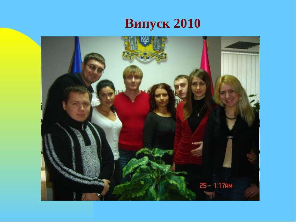 Випуск 2010