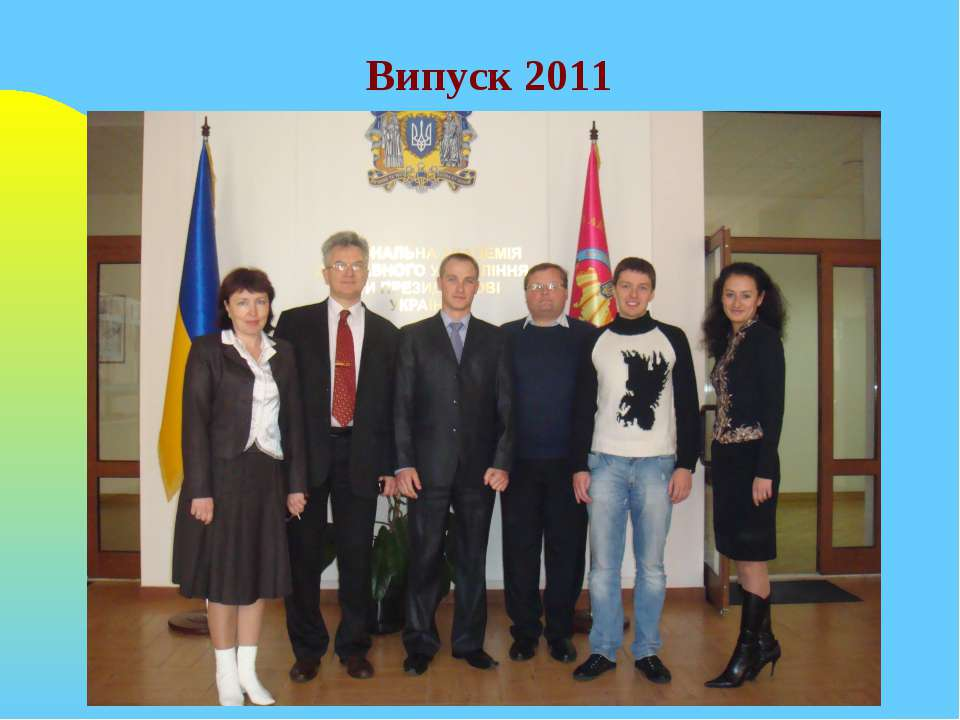 Випуск 2011