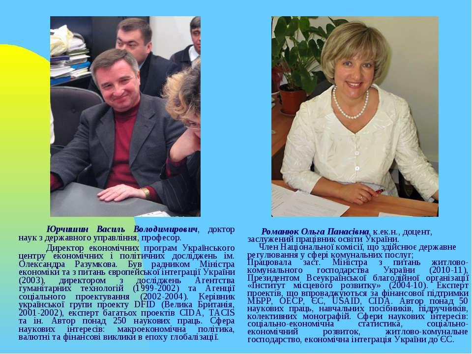 Юрчишин Василь Володимирович, доктор наук з державного управління, професор. ...