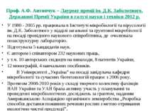 Проф. А.Ф. Антипчук – Лауреат премії ім. Д.К. Заболотного, Державної Премії У...
