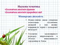 Наукова тематика Екологічна геохімія ґрунтів Екологічна геохімія природних во...