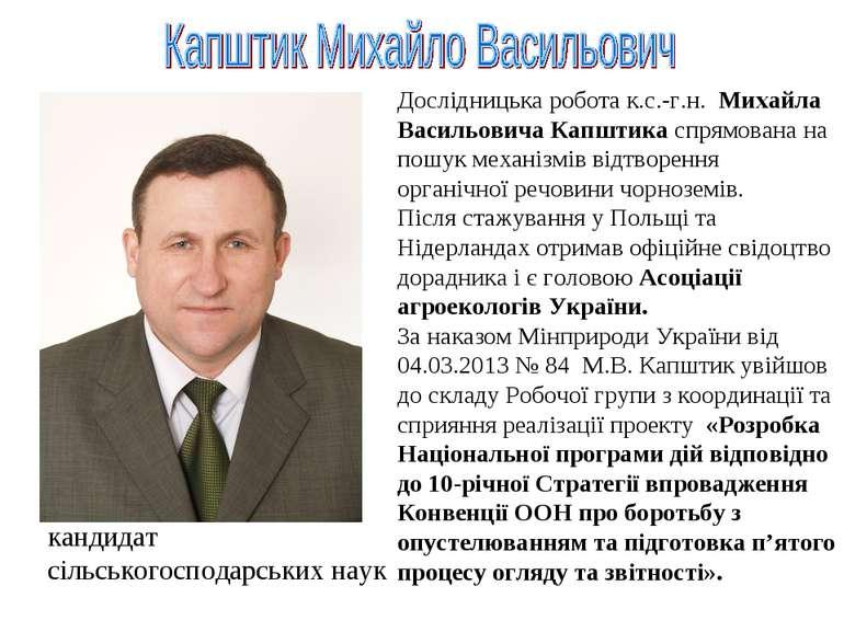 кандидат сільськогосподарських наук Дослідницька робота к.с.-г.н. Михайла Вас...