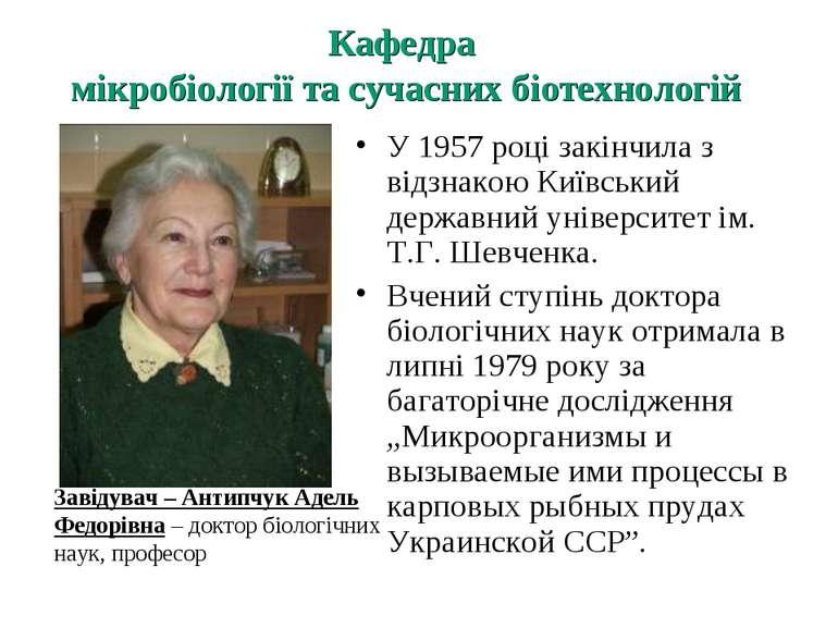 Кафедра мікробіології та сучасних біотехнологій У 1957 році закінчила з відзн...