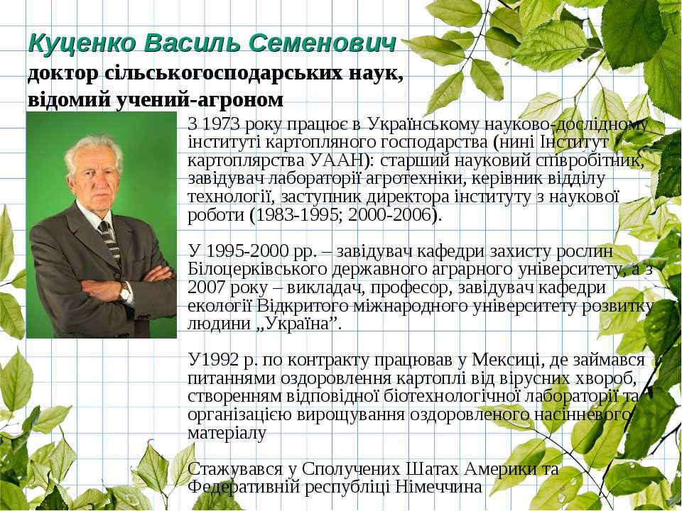Куценко Василь Семенович доктор сільськогосподарських наук, відомий учений-аг...
