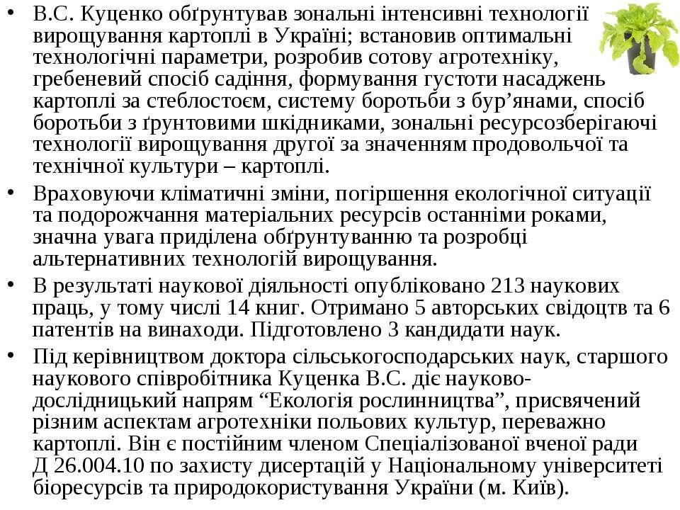 В.С. Куценко обґрунтував зональні інтенсивні технології вирощування картоплі ...