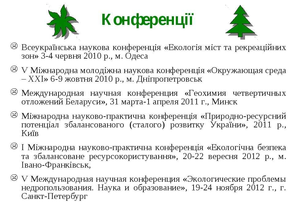 Конференції Всеукраїнська наукова конференція «Екологія міст та рекреаційних ...