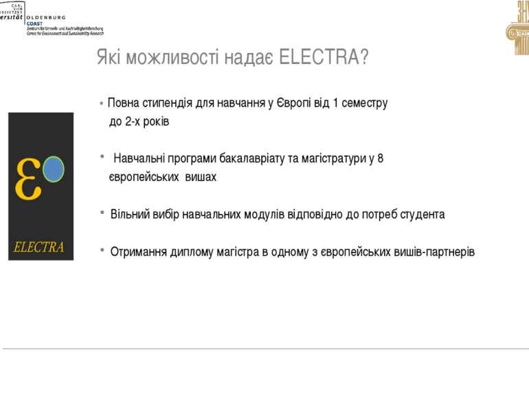 Які можливості надає ELECTRA? • Повна стипендія для навчання у Європі від 1 с...