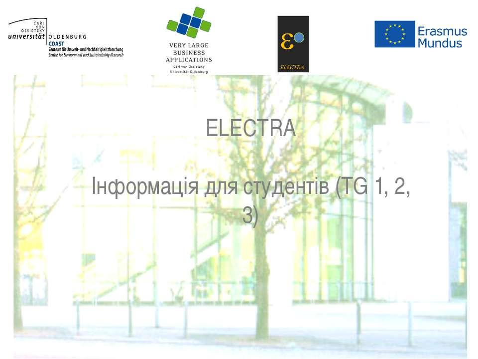 ELECTRA Інформація для студентів (TG 1, 2, 3)
