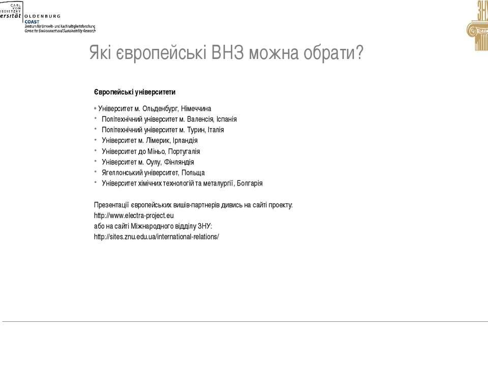 Які європейські ВНЗ можна обрати? Європейські університети • Університет м. О...