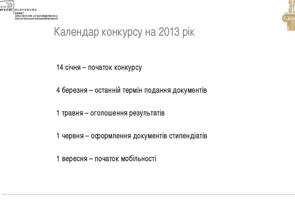 Календар конкурсу на 2013 рік 14 січня – початок конкурсу 4 березня – останні...