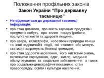 """Положення профільних законів Закон України """"Про державну таємницю"""" Не відноси..."""