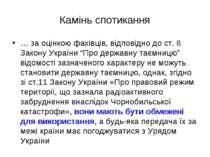 """Камінь спотикання … за оцінкою фахівців, відповідно до ст. 8 Закону України """"..."""