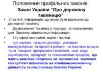 """Положення профільних законів Закон України """"Про державну таємницю"""" Стаття 8. ..."""