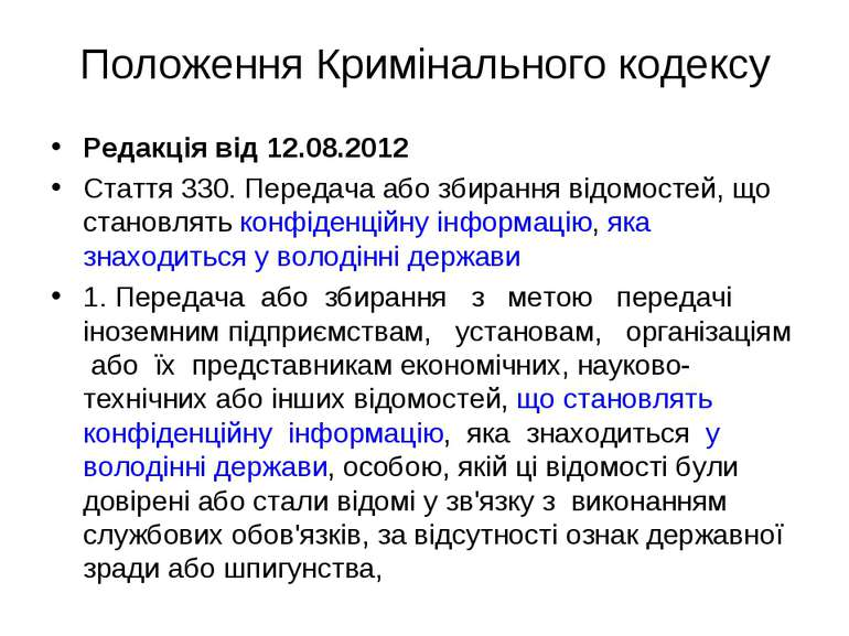 Положення Кримінального кодексу Редакція від 12.08.2012 Стаття 330. Передача ...