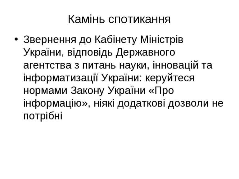 Камінь спотикання Звернення до Кабінету Міністрів України, відповідь Державно...