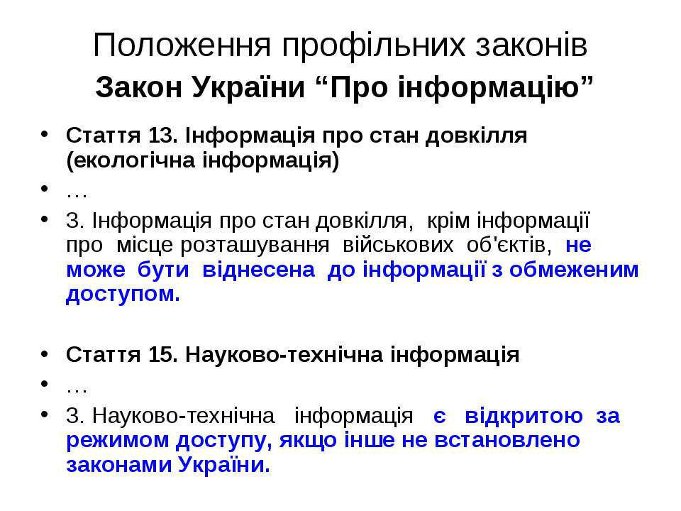 """Положення профільних законів Закон України """"Про інформацію"""" Стаття 13. Інформ..."""