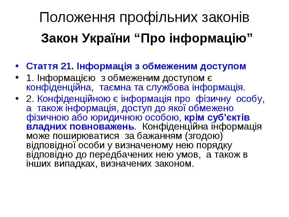 """Положення профільних законів Закон України """"Про інформацію"""" Стаття 21. Інформ..."""