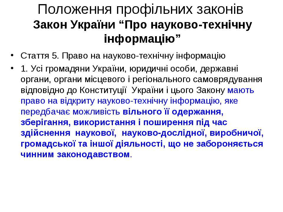 """Положення профільних законів Закон України """"Про науково-технічну інформацію"""" ..."""