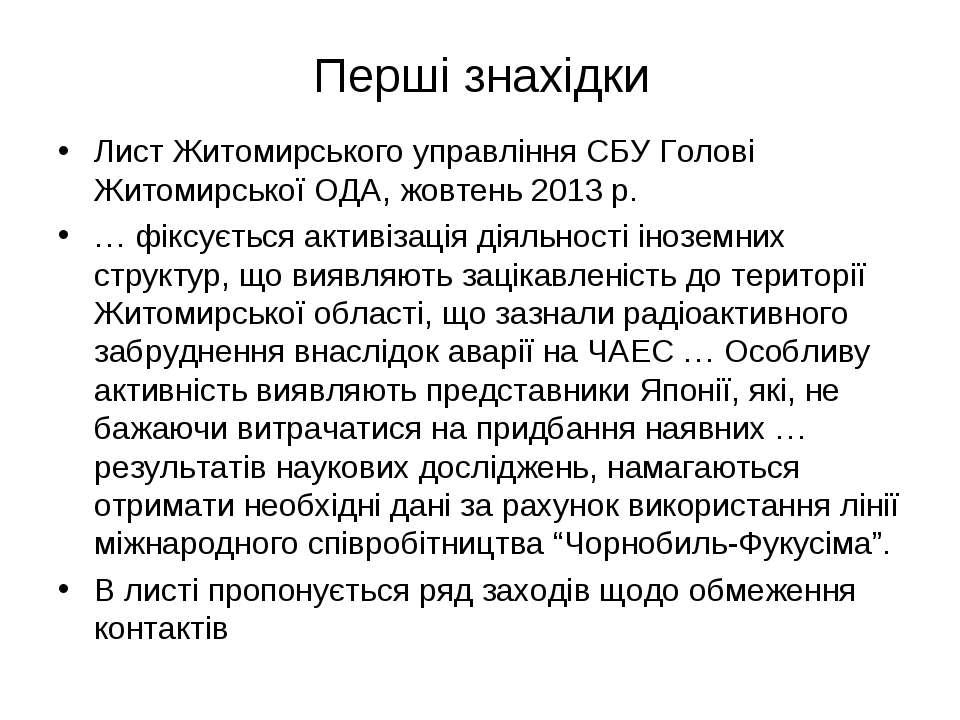 Перші знахідки Лист Житомирського управління СБУ Голові Житомирської ОДА, жов...