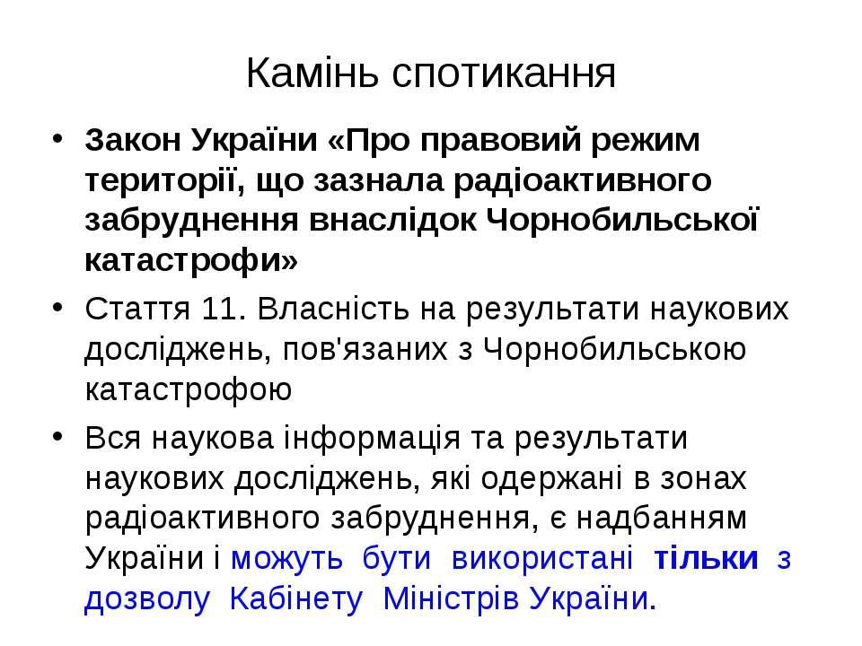 Камінь спотикання Закон України «Про правовий режим території, що зазнала рад...