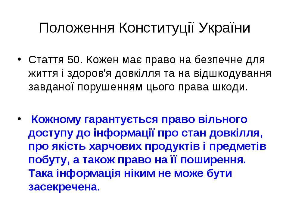 Положення Конституції України Стаття 50. Кожен має право на безпечне для житт...