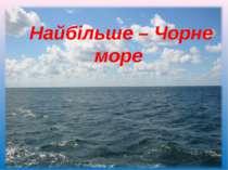 Найбільше – Чорне море
