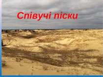 Співучі піски