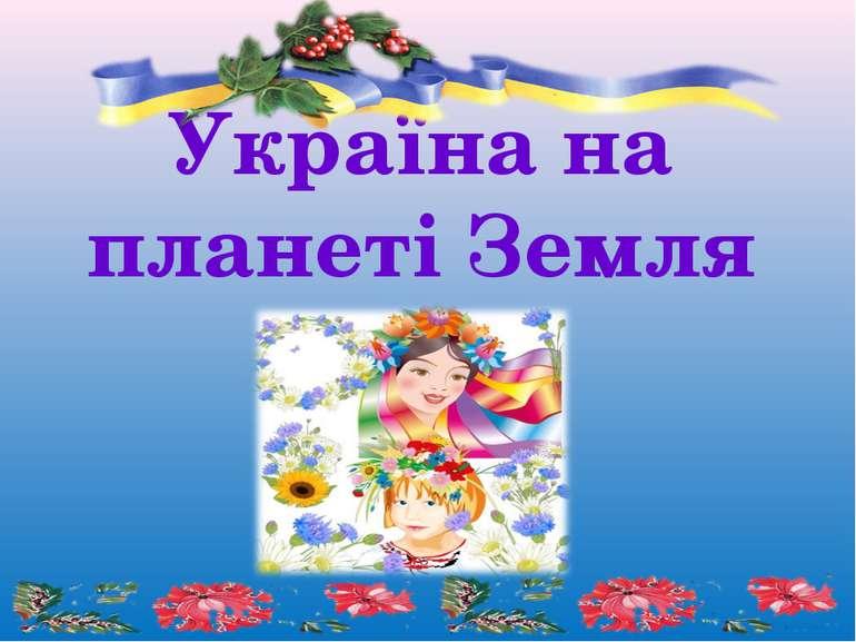 Україна на планеті Земля підзаголовок