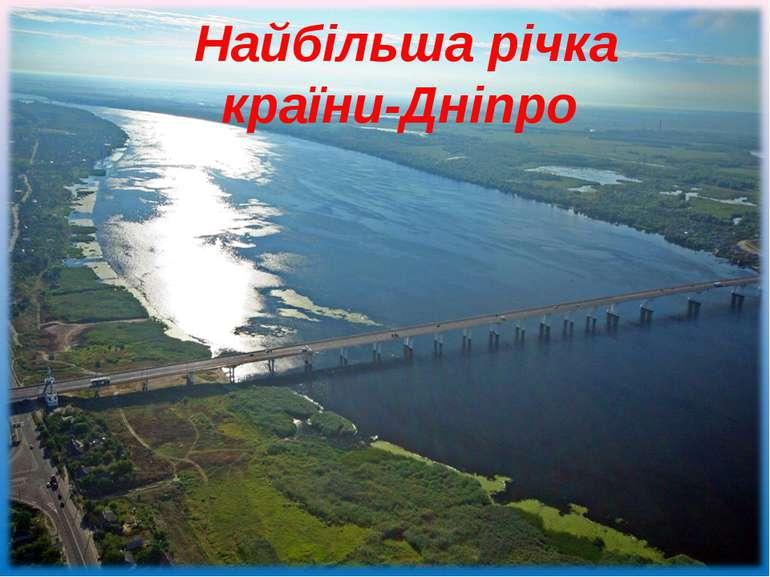 Найбільша річка країни-Дніпро