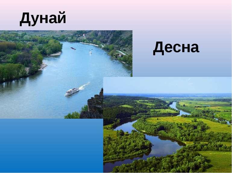 Дунай Десна