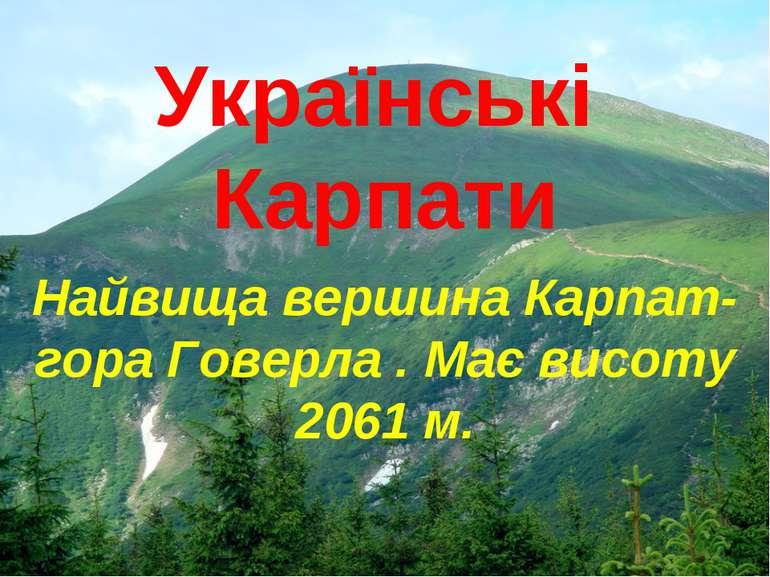 Українські Карпати Найвища вершина Карпат-гора Говерла . Має висоту 2061 м.