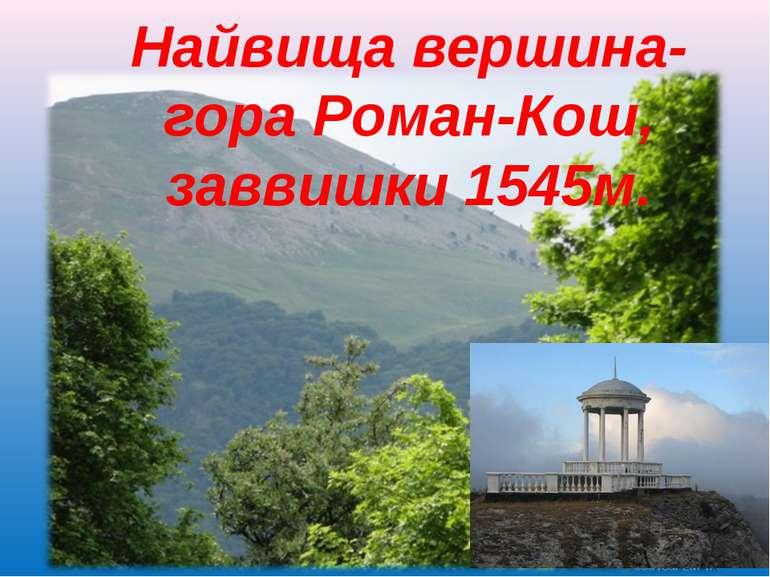 Найвища вершина-гора Роман-Кош, заввишки 1545м.