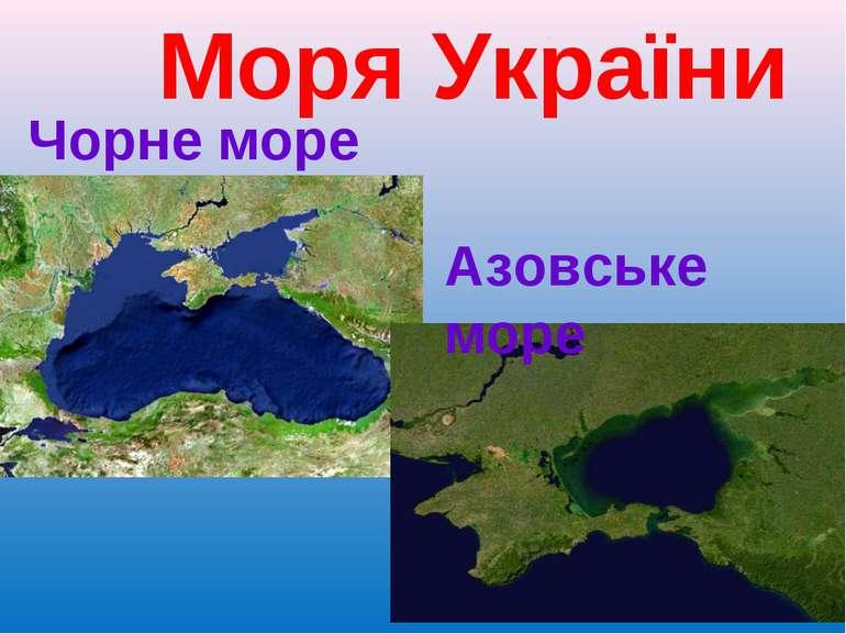 Моря України Чорне море Азовське море
