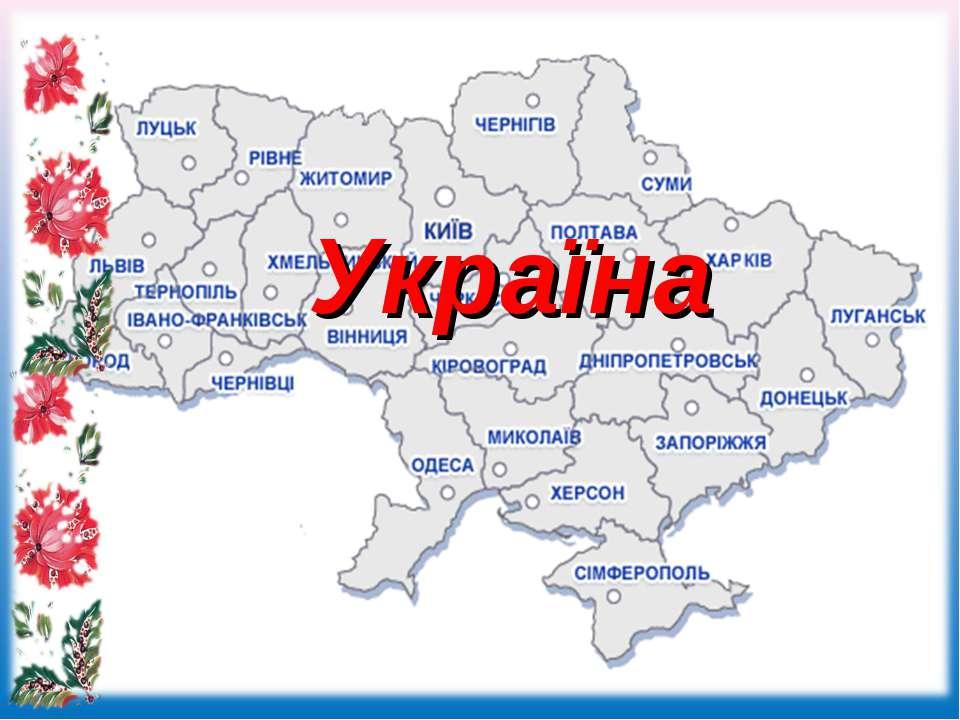 Україна Україна