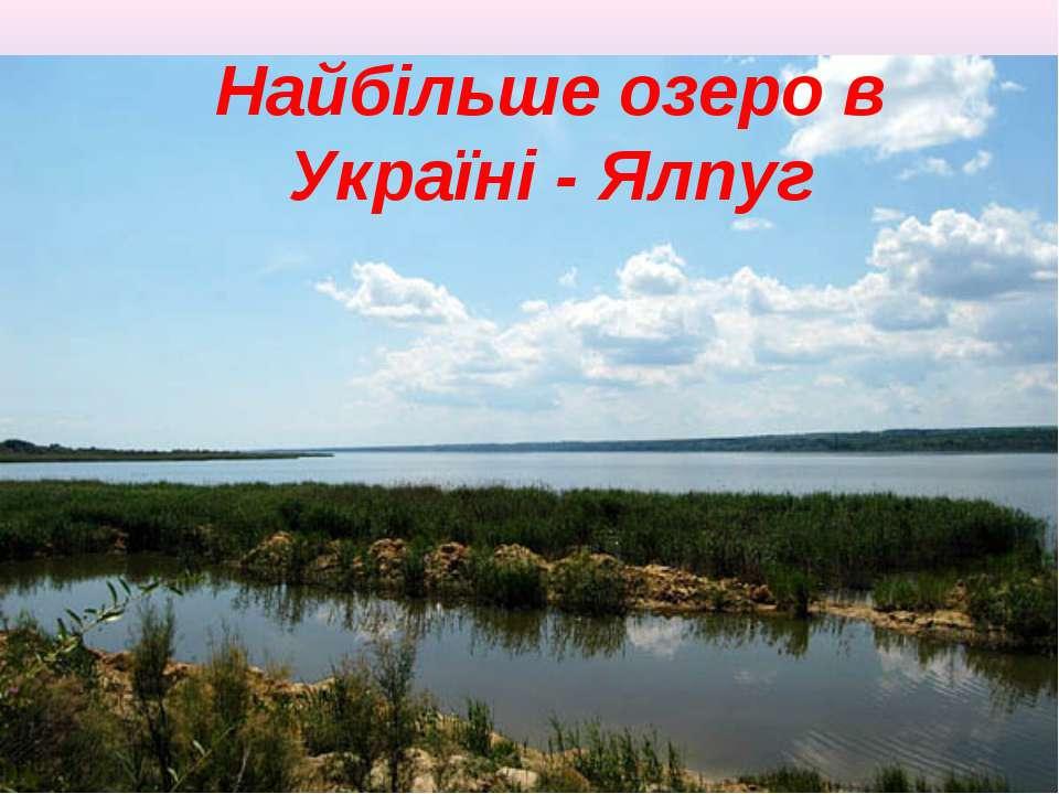Найбільше озеро в Україні - Ялпуг
