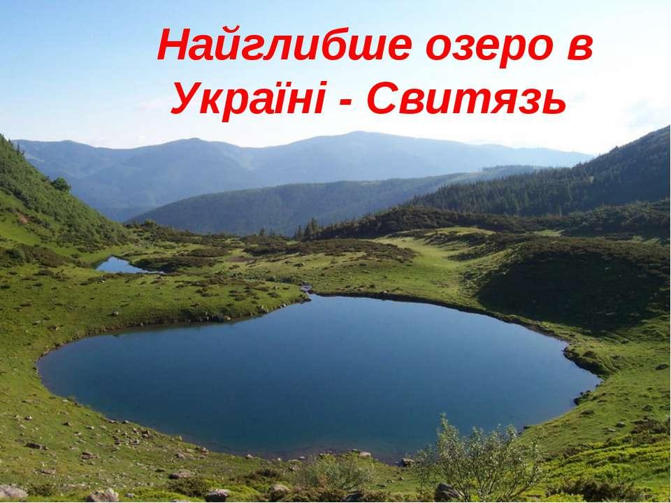 Найглибше озеро в Україні - Свитязь