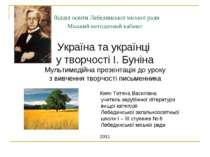 Відділ освіти Лебединської міської ради Міський методичний кабінет Україна та...