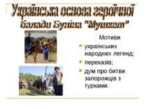 Мотиви українських народних легенд; переказів; дум про битви запорожців з тур...
