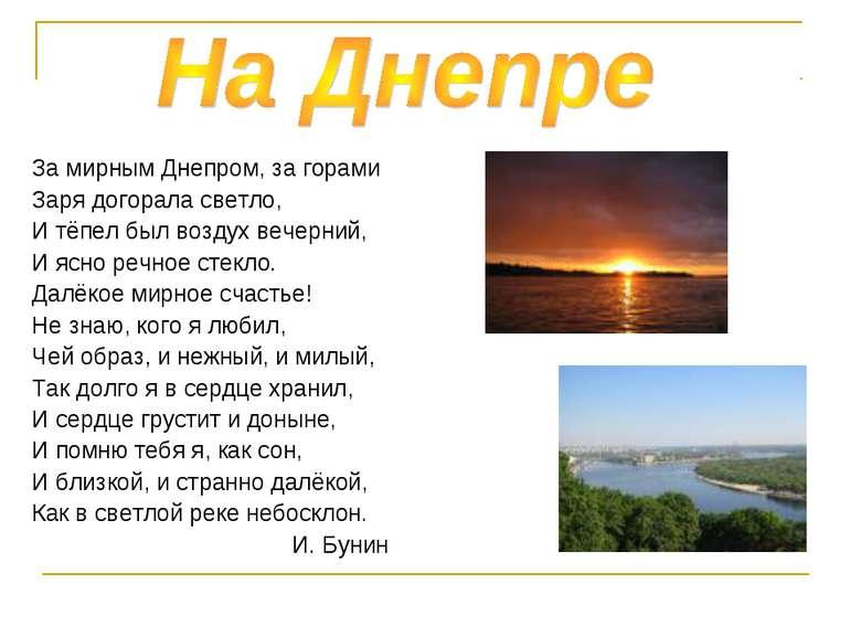 За мирным Днепром, за горами Заря догорала светло, И тёпел был воздух вечерни...