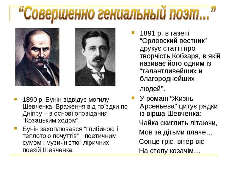 1890 р. Бунін відвідує могилу Шевченка. Враження від поїздки по Дніпру – в ос...