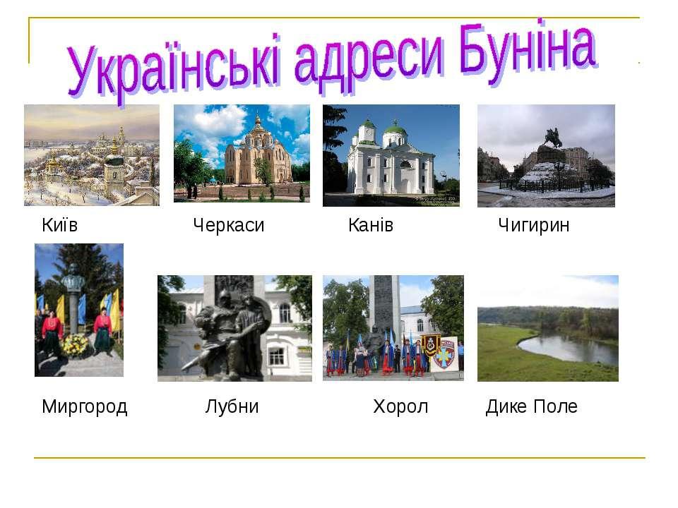 Київ Черкаси Канів Чигирин Миргород Лубни Хорол Дике Поле