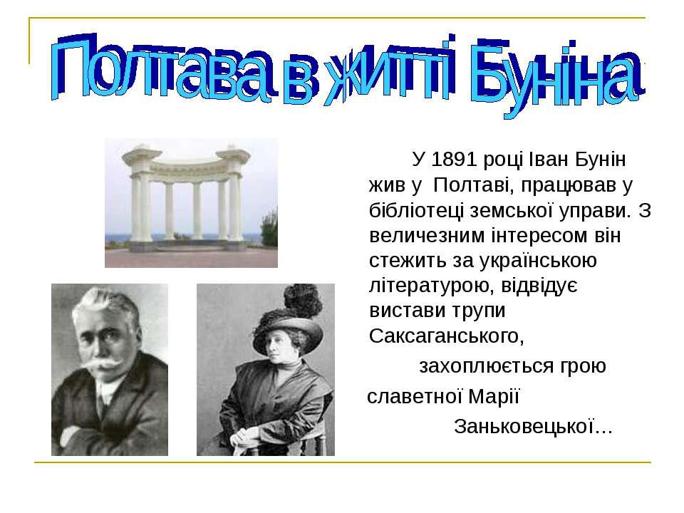 У 1891 році Іван Бунін жив у Полтаві, працював у бібліотеці земської управи. ...