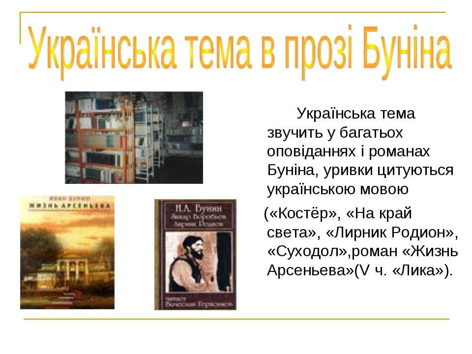 Українська тема звучить у багатьох оповіданнях і романах Буніна, уривки цитую...