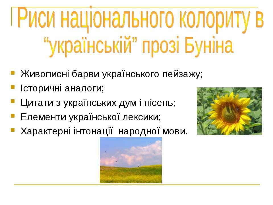 Живописні барви українського пейзажу; Історичні аналоги; Цитати з українських...