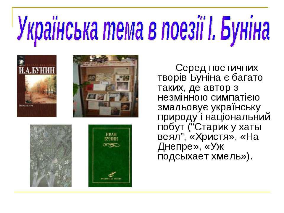 Серед поетичних творів Буніна є багато таких, де автор з незмінною симпатією ...