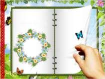 Кросворд — Прочитайте вголос. Порівняйте вислови дівчинки із правами, записан...