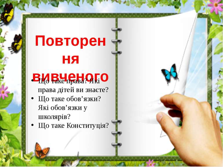 Повторення вивченого Що таке права? Які права дітей ви знаєте? Що таке обов'я...