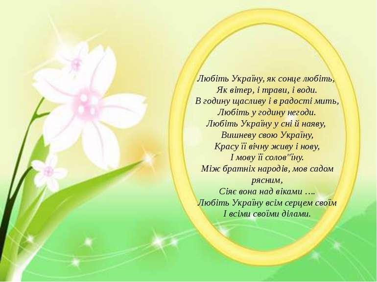 Любіть Україну, як сонце любіть, Як вітер, і трави, і води. В годину щасливу ...