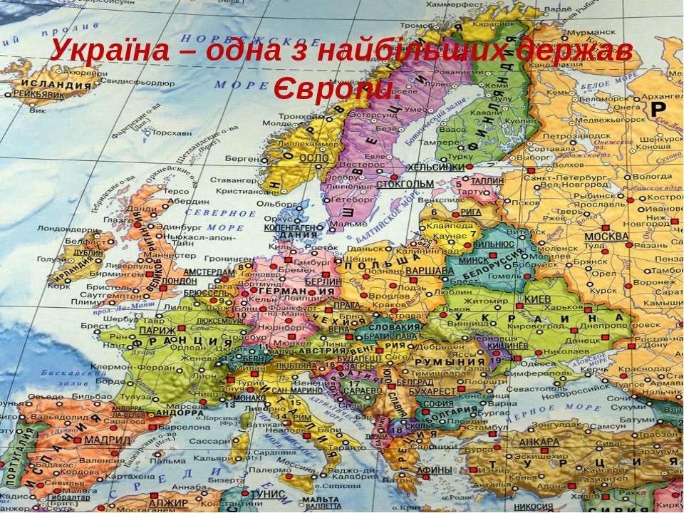 Україна – одна з найбільших держав Європи.