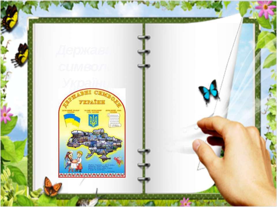 Державні символи України — Прочитайте вголос. Порівняйте вислови дівчинки із ...